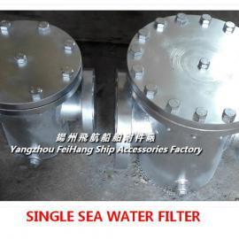 飞航高压海水滤器,高压粗水滤器A125 CB/T497-94