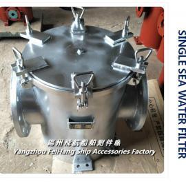 飞航主机海水泵进口海水滤器A125 CB/T497-1994