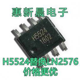 8-100V恒流车灯IC 脚位一样 H5524替代LN2576 性能价格更优