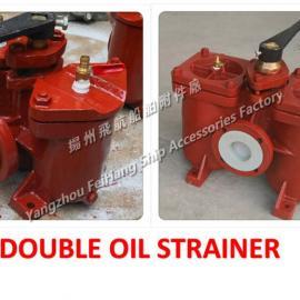 DOUBLE OIL STRAINER 双联油滤器-双联粗油滤器A65