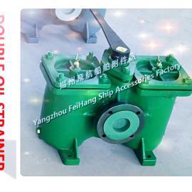 双联油滤器-双联粗油滤器-双联燃油过滤器AS65 CB/T425-1994
