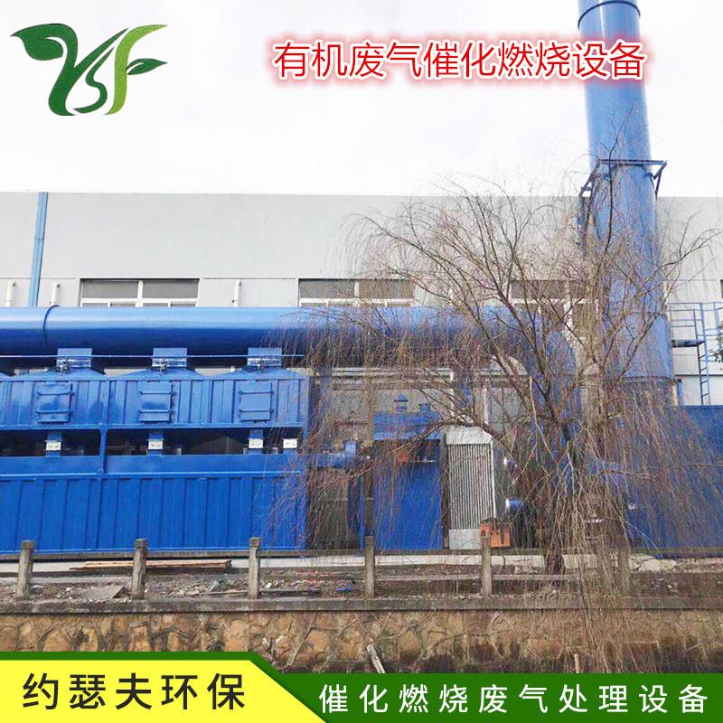 约瑟夫环保有资质如何降低VOCs吸附脱附催化燃烧设备厂家