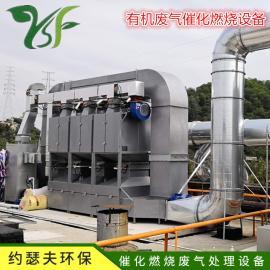 挥发性有机物vocs吸附脱附催化燃烧废气处理设备价格包过环评