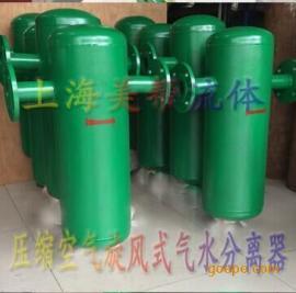 压缩空气油水分离器DN40@旋风式汽水分离器