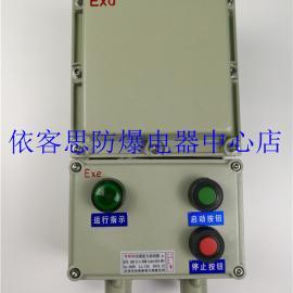 BQD53防爆电磁器动器BQC53-N可逆带正反转开关防爆磁力启动器