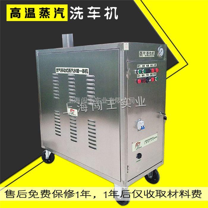 闯王CWR09A多功能燃气移动蒸汽洗车机哪个牌子好