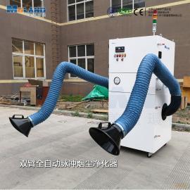 美蓝环保焊烟净化器移动式除尘设备 单臂双臂