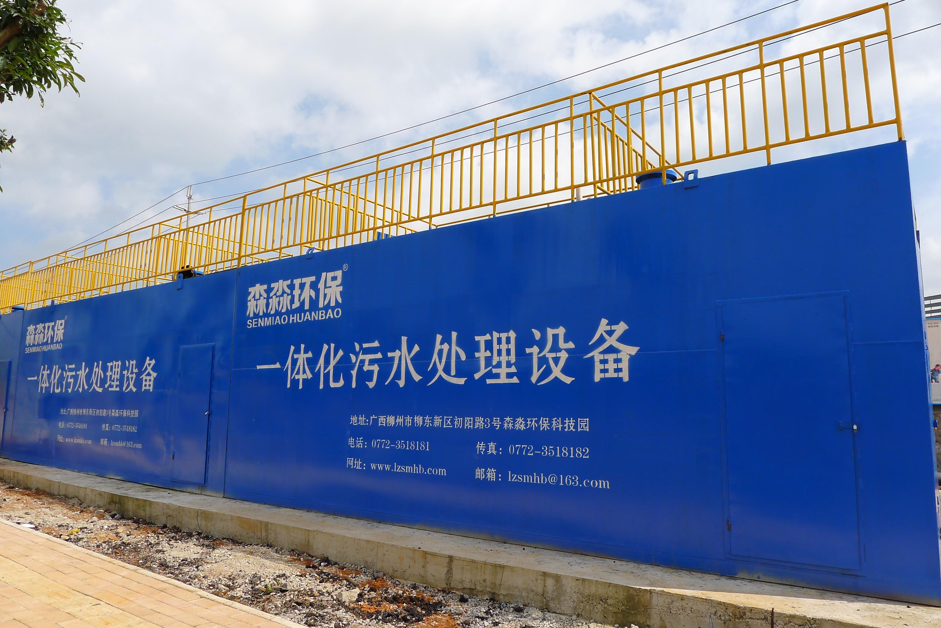 市政污水一体化污水处理设备委托运营