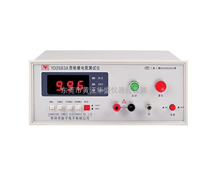 YD2683A 扬子绝缘电阻测试仪