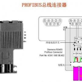 西门子RS485总线接头6ES7972-0BB12-0XA0