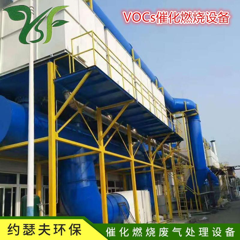 VOC有机废气催化燃烧处理设备CO全新技术保证达标