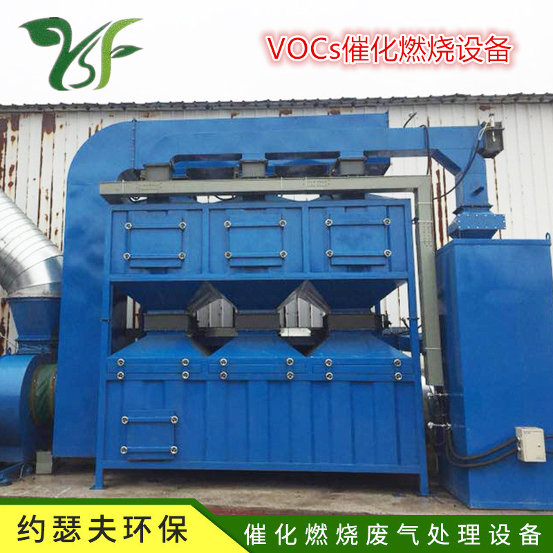 全新技术VOC有机废气处理催化燃烧设备哪家好不达标退款