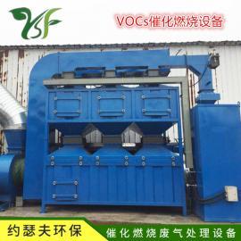 有机废气CO催化燃烧式设备包过环评安检终身保修