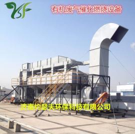 活性炭吸附脱附催化燃烧 炉废气处理成套设备 催化燃烧装置价格