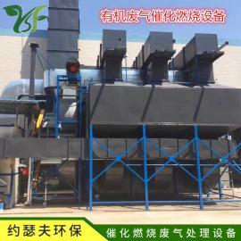 蓄热式焚烧炉(RTO)voc处理设备 废气处理