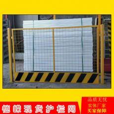 临时防护栅栏,泥浆池防护围栏,定型化临边防护栏杆