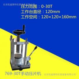 厂家专业供应769YP-30T手动粉末压片机