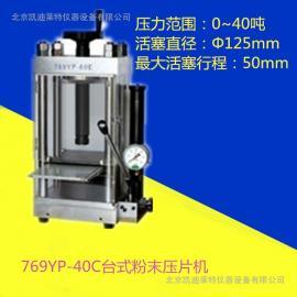 ・凯迪莱特厂家直销769YP-12T手动粉末压片机