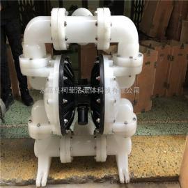 QBK-80/100工程塑料气动隔膜泵