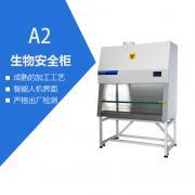 BSC-1100ⅡA2生物安全柜