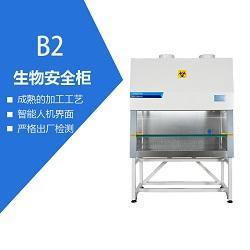 BSC-1100ⅡB2生物安全柜
