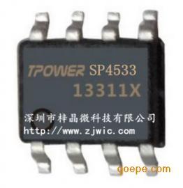 天源SP4533 双灯指示1A充放电可用于补水仪喷雾充电模块