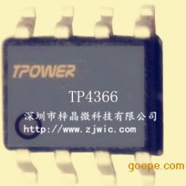 梓晶微推出TP4366 4灯指示 充电0.8A放电1A高性价比电源芯片