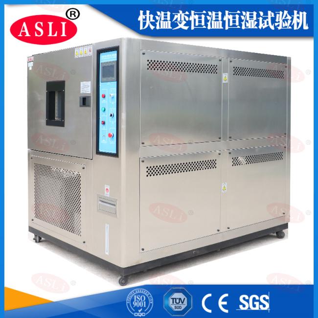大型快速温度变化实验箱