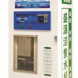 水精灵免更换自动售水机 盛源洁厂家定做 有批件