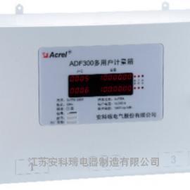 供应安科瑞预付费型多用户计量箱ADF300-III-27D-Y
