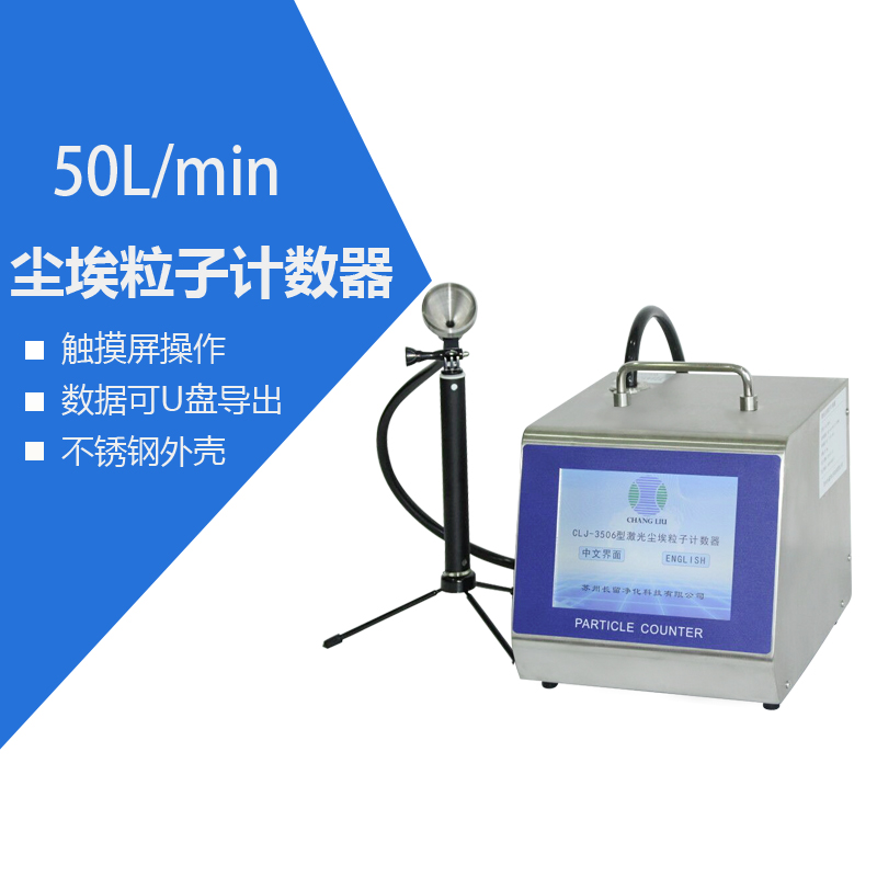 CLJ-3506激光尘埃粒子计数器