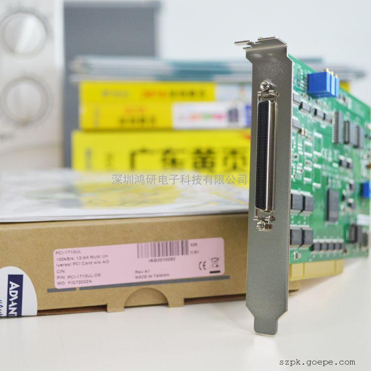 研华PCI-1710UL数据采集卡