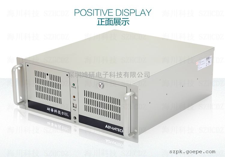 研华IPC-510L IPC-510MB工控机工业计算机原装整机