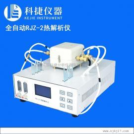 热解析仪全自动热解析仪环境检测全自动热解析仪