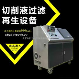 直销 机械加工中心切削液再生机 切削液回收再生机