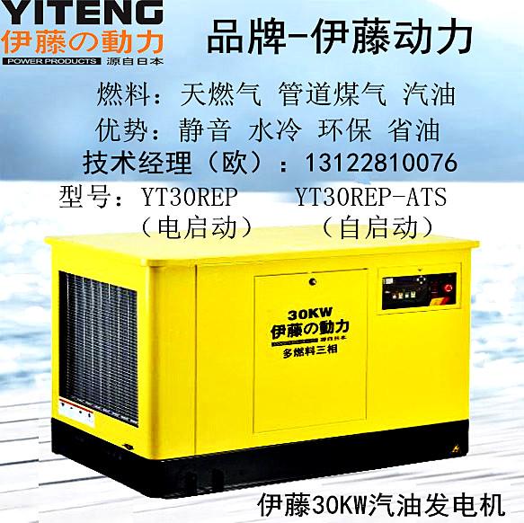 办公楼备用30KW静音汽油发电机价格