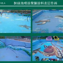 3D泳池喷涂聚脲防水涂料表层作画
