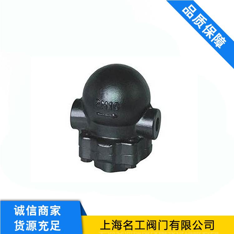FTT13H-16C碳钢丝口杠杆浮球式蒸汽疏水阀