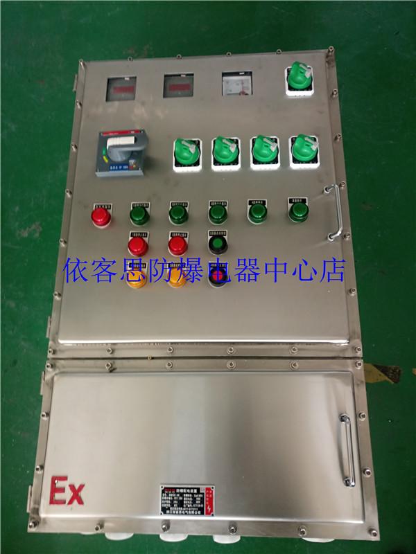 化工厂电机起动控制箱15KW高速搅拌器用防爆控制箱