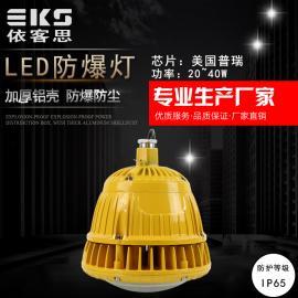 现场管吊式免维护LED防爆灯EKS130厂房免维护高顶灯防爆灯油罐区