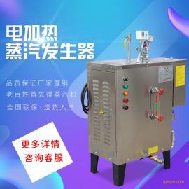 电热蒸汽锅炉节能环保立式不锈钢导热油电热蒸气发生器