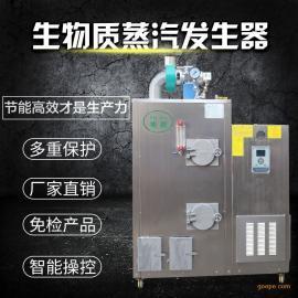 生物质蒸汽发生器全自动商用小型颗粒燃料节能不锈钢蒸汽锅炉
