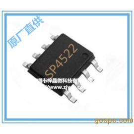 SP4522B全新升级2A边充边放4LED量指可广泛应用于暖手宝产品充电