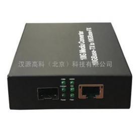 汉源高科万兆光纤收发器10G光电转换器 HY3211X-LC20