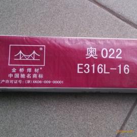 奥022 A022 E316L-16不锈钢焊条