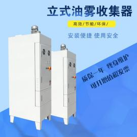 FOM-CR型立式油雾收集器 工业油雾净化工程 节能小型油雾收集器