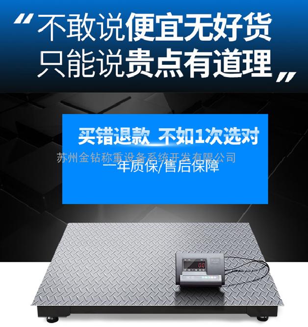 1-3吨电子地磅1mx1m带打印