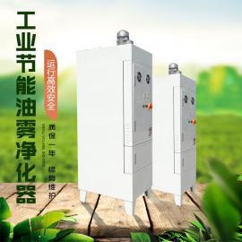 厂家热销 热镦机油烟净化装置 工业机械加工 机床油烟净化器