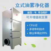 销售油雾收集器 淬火热处理油雾净化器 智能工业油烟净化处理器