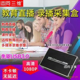 USB免驱高清HDMI视频采集盒 1080P远程在线教育教学培训录直播卡